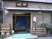 日本橋 室町 砂場 写真